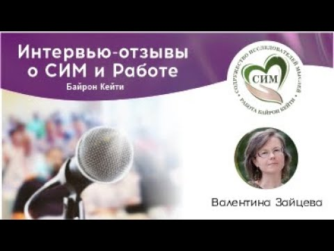 Что такое мини программы в СИМ Интервью с Валентиной Зайцевой фасилитатором Работы в СИМ