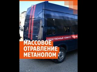 Смертельное отравление алкоголем  В Свердловской о...