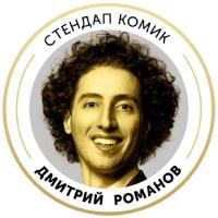 Фотография страницы Дмитрия Романова ВКонтакте