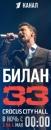 Персональный фотоальбом Димы Билана