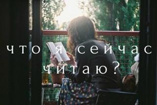 Что я сейчас читаю?
