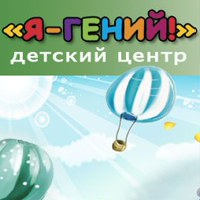 Логотип Я-Гений! Детский развивающий центр- клуб