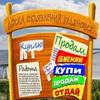 Барахолка/доска объявлений ульяновск/работа