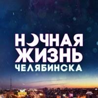 Логотип Ночная жизнь Челябинска