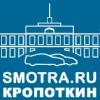 Smotra.ru Кропоткин
