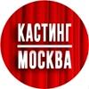 КАСТИНГ / CASTING / МОСКВА