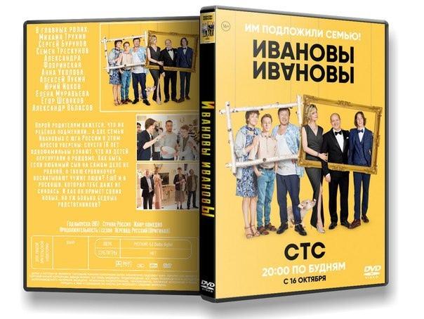 """Сериал """"Ивановы-Ивановы"""" (40 серий из 40)."""
