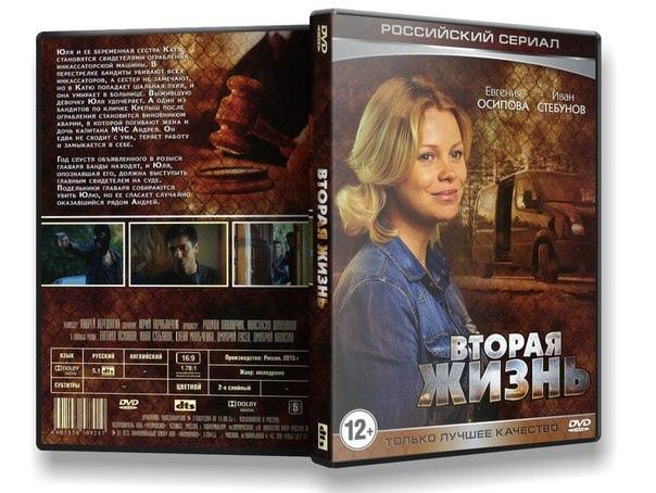 """Мелодрама """"Вторая жизнь"""" (4 серии)."""