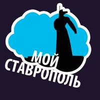 my_stavropol