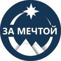 """Логотип Штаб Студенческих Отрядов НГЛУ """"За Мечтой!"""""""