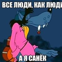 Курбатов Санёк