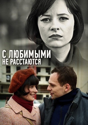 Мелодрама «С любимыми не расстаются» (2015) 1-2 серия из 2 HD