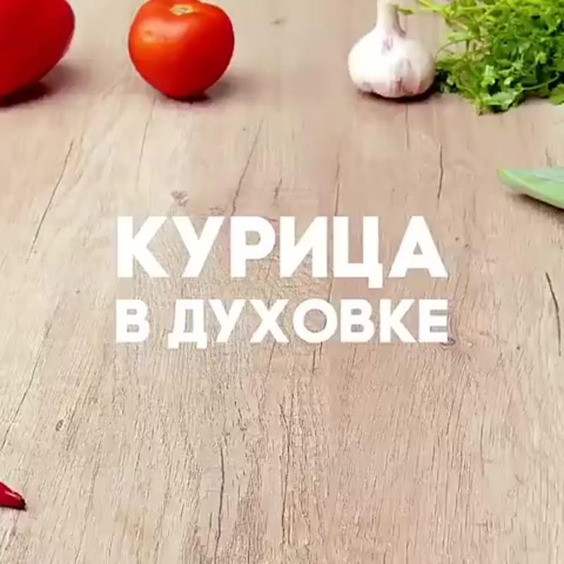 Курица, запеченная в духовке 🍗
