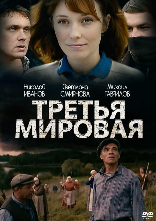 Мелодрама «Трeтья мирoвaя» (2013) 1-4 серия из 4 HD