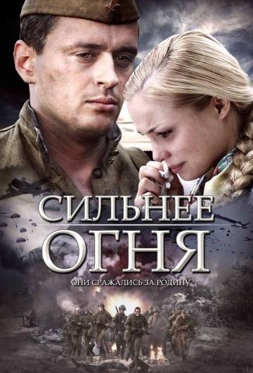 Драма «Сильнее огня» (2007) 1-4 серия из 4 HD