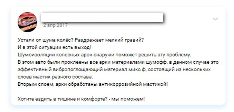 Кейс: Как продвигать автосервис ВКонтакте. Пошаговый алгоритм, изображение №12