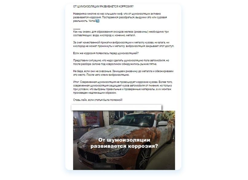 Кейс: Как продвигать автосервис ВКонтакте. Пошаговый алгоритм, изображение №14