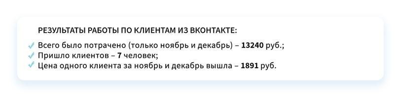 Кейс: Как продвигать автосервис ВКонтакте. Пошаговый алгоритм, изображение №83