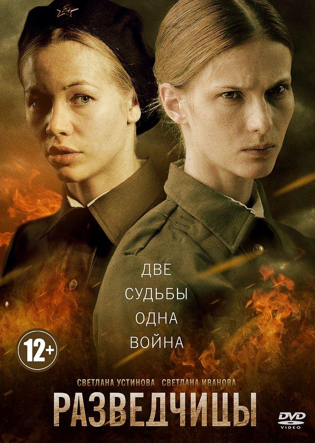 Драма «Разведчицы» (2013) 1-12 серия из 12 HD