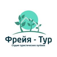 """Логотип Студия туристических поездок """"Фрейя-тур"""""""