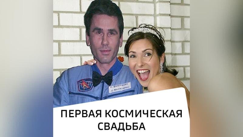 Этот день в истории Первая космическая свадьба