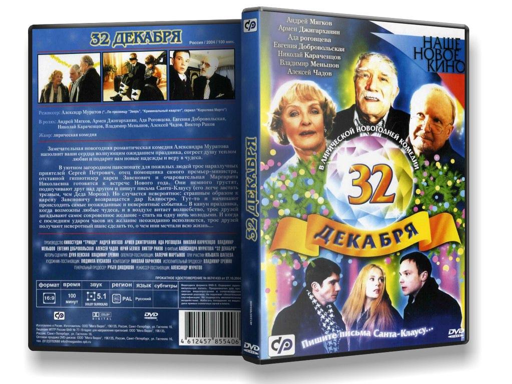 "Комедия ""32-е декабря""."