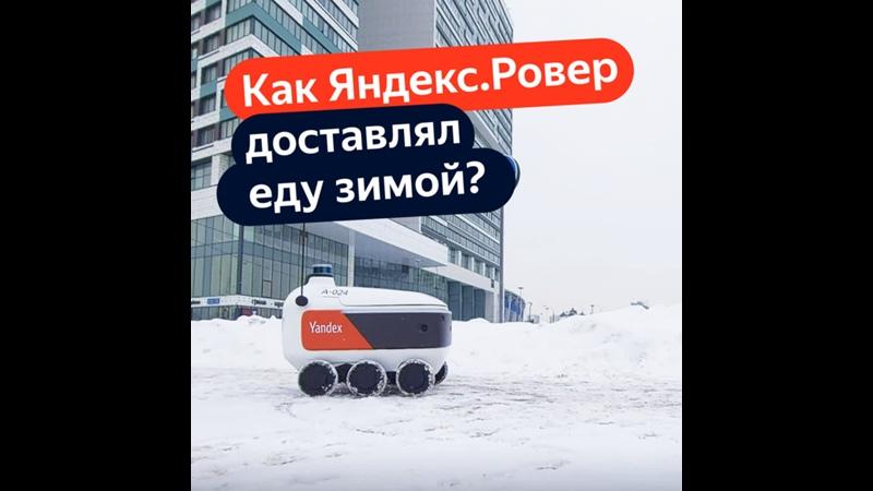 Как Яндекс.Ровер доставлял еду зимой