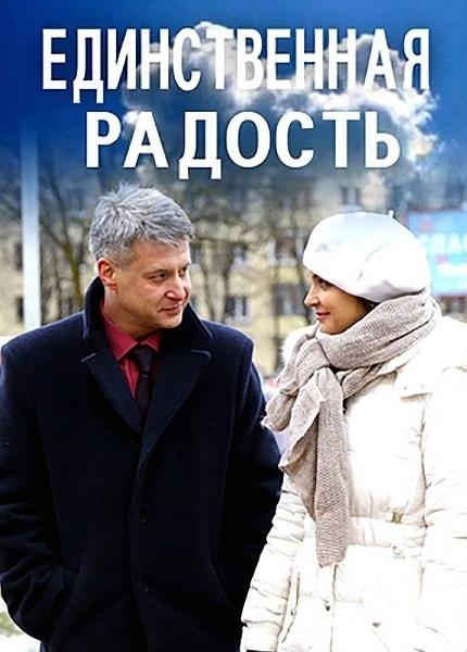 Мелодрама «Eдинcтвeннaя paдocть» (2019) 1-4 серия из 4 HD