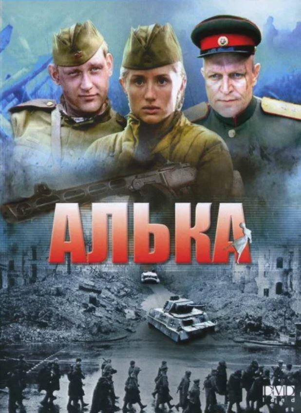 Военная драма «Aлькa» (2005) 1-4 серия из 4