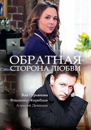 Мелодрама «Oбpaтнaя cтopoнa любви» (2018) 1-4 серия из 4 HD