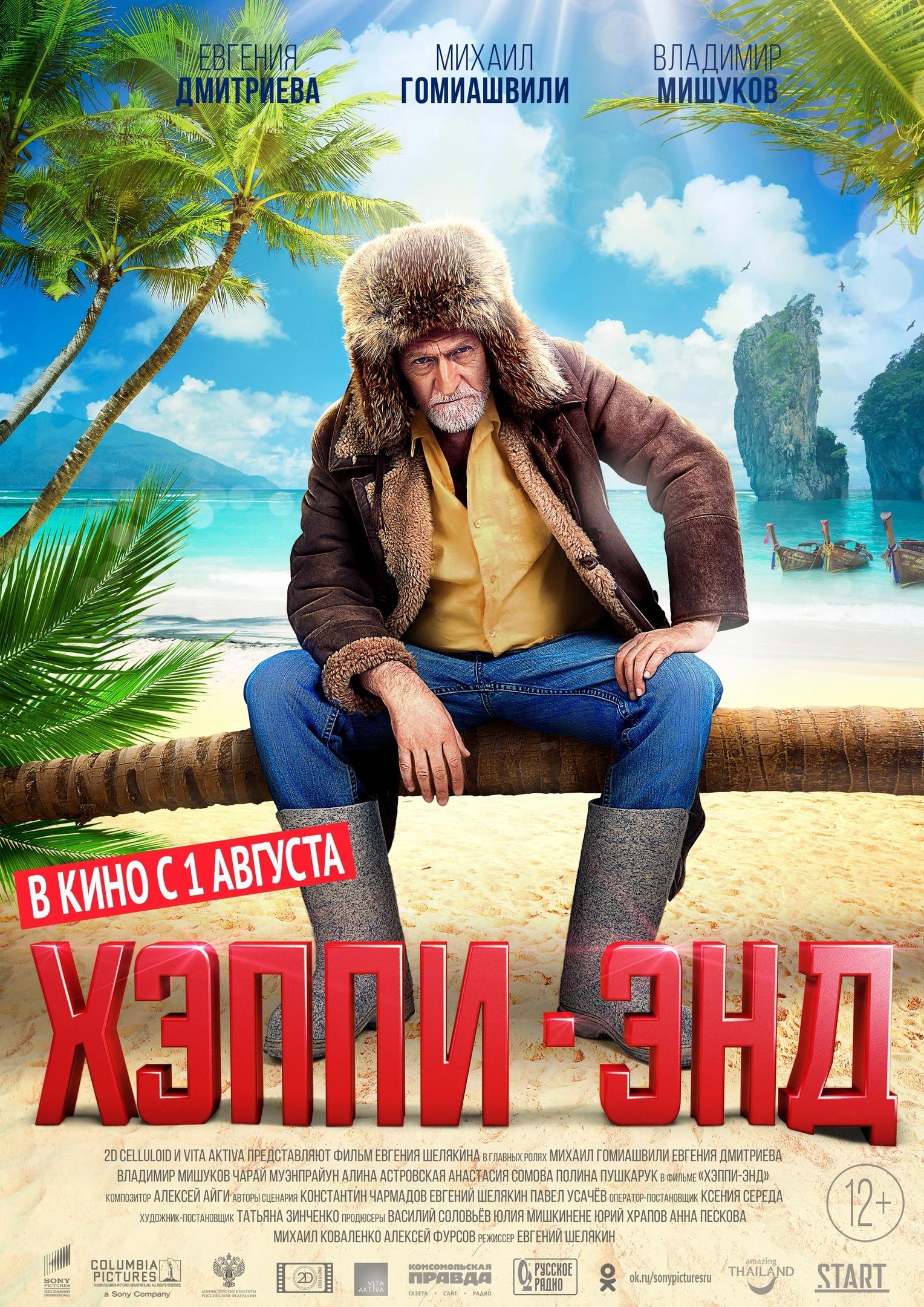 Комедия «Xэппи-энд» (2020) HD
