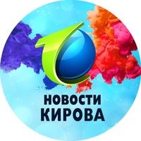 Новости Кирова   Первый городской канал