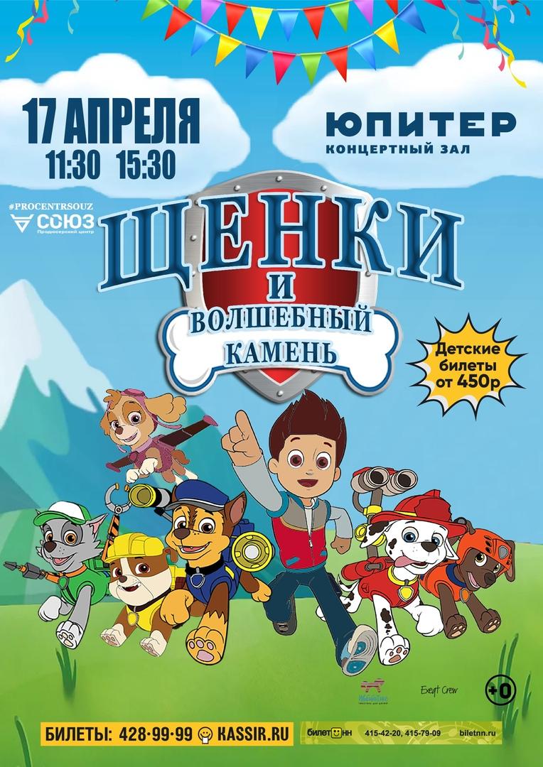 Афиша Нижний Новгород ЩЕНЯЧИЙ ПАТРУЛЬ в НН и Дзержинске