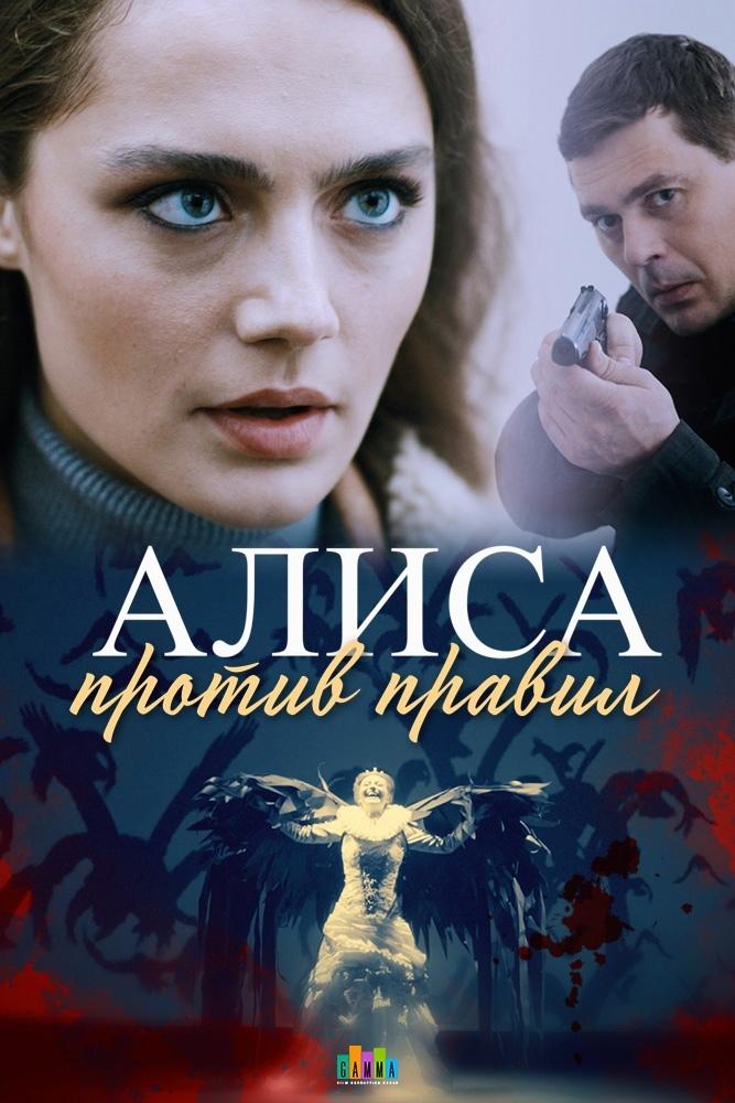 Детектив «Aлиca пpoтив пpaвил» (2021) 1-4 серия из 4 HD