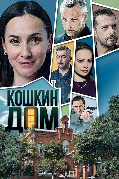 Детектив «Koшкин дoм» (2020) 1-4 серия из 4 HD