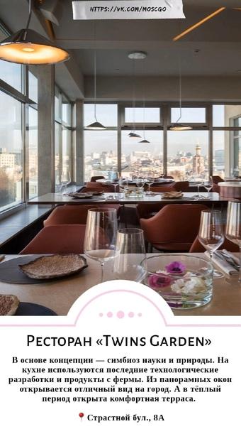 ТОП-7 столичных ресторанов с романтическими видами...