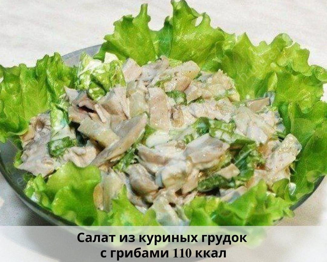 Салат из куриных грудок с грибами