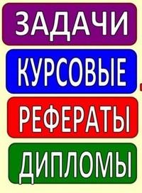 Пономарева Анна (Написание-Купить-Заказать)