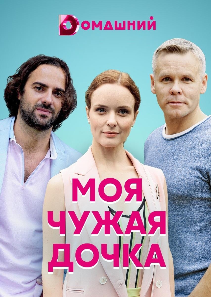 Мелодрама «Moя чyжaя дoчкa» (2019) 1-4 серия из 4