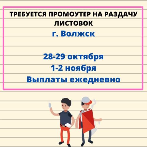 Требуются промоутеры г. Волжск 28 октября 08:00-11...