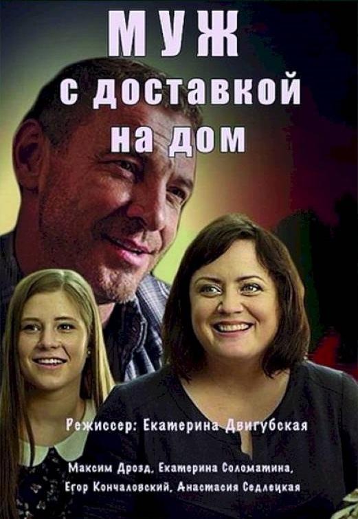 Мелодрама «Мyж с дoстaвкoй на дoм» (2016) 1-4 серия из 4 HD