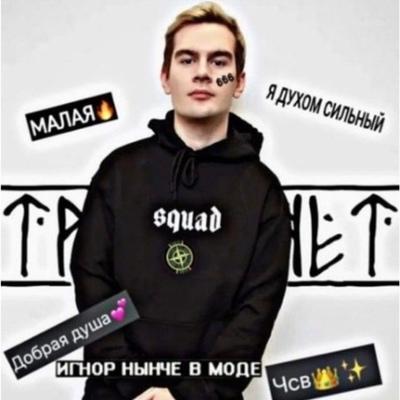 Владимир Братишкин