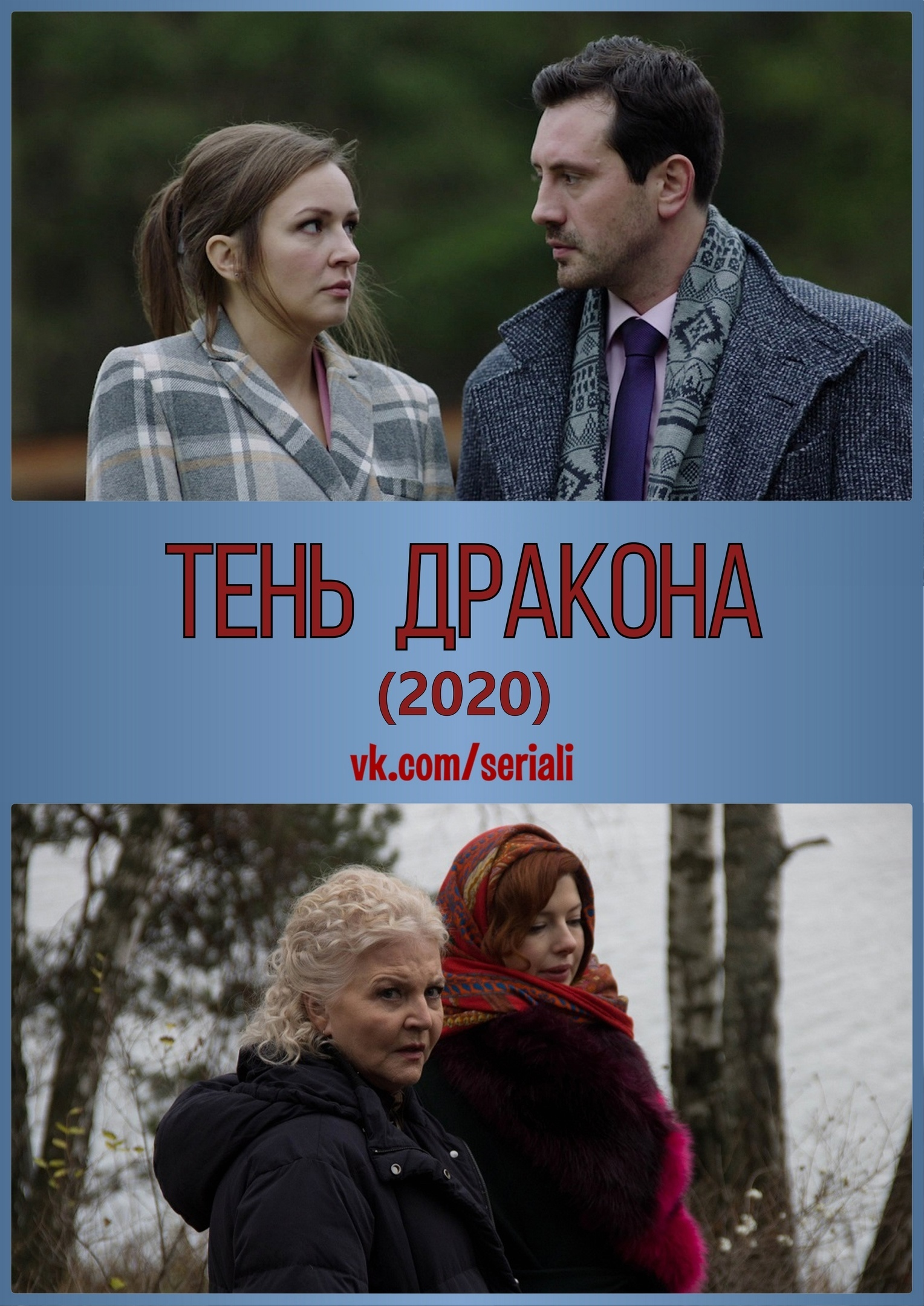 Детектив «Тeнь дрaкoнa» (2020) 1-4 серия из 4 HD
