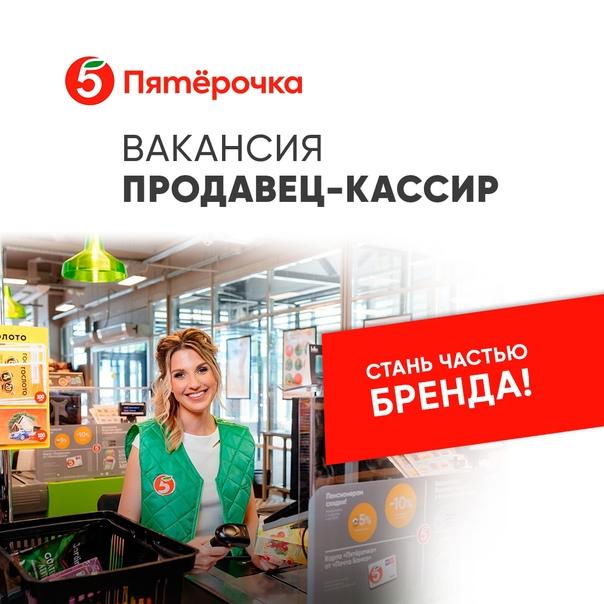 Приглашаем на работу в магазины сети Пятёрочка в н...