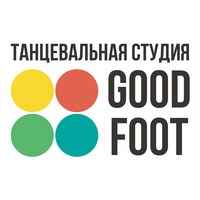 """Логотип ТАНЦЕВАЛЬНАЯ СТУДИЯ """"GOOD FOOT"""""""