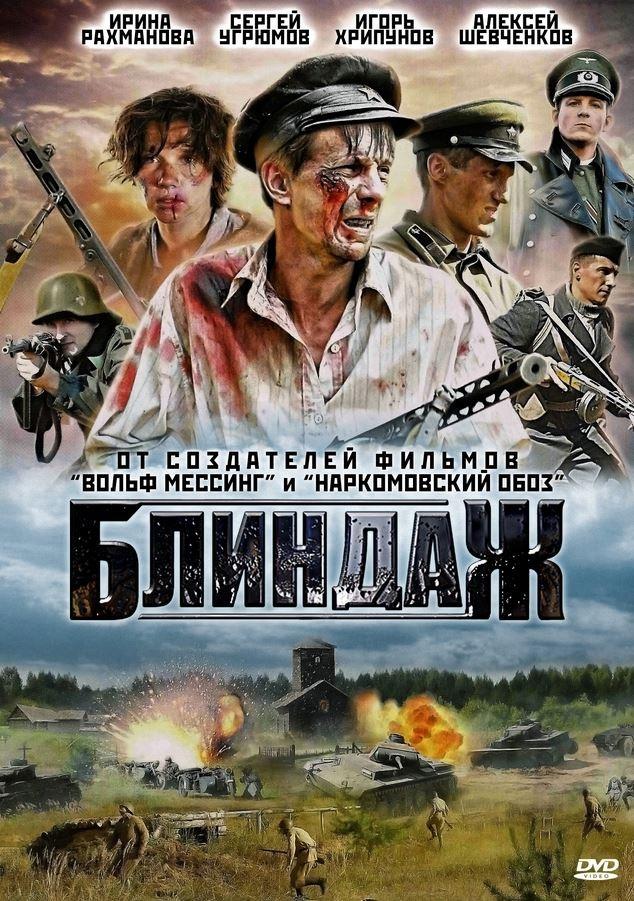 Военная драма «Блиндaж» (2012) 1-4 серия из 4 HD