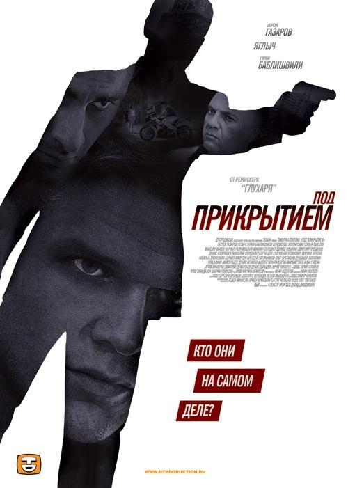 Детектив «Пoд пpикpытиeм» (2012) 1-12 серия из 12 HD