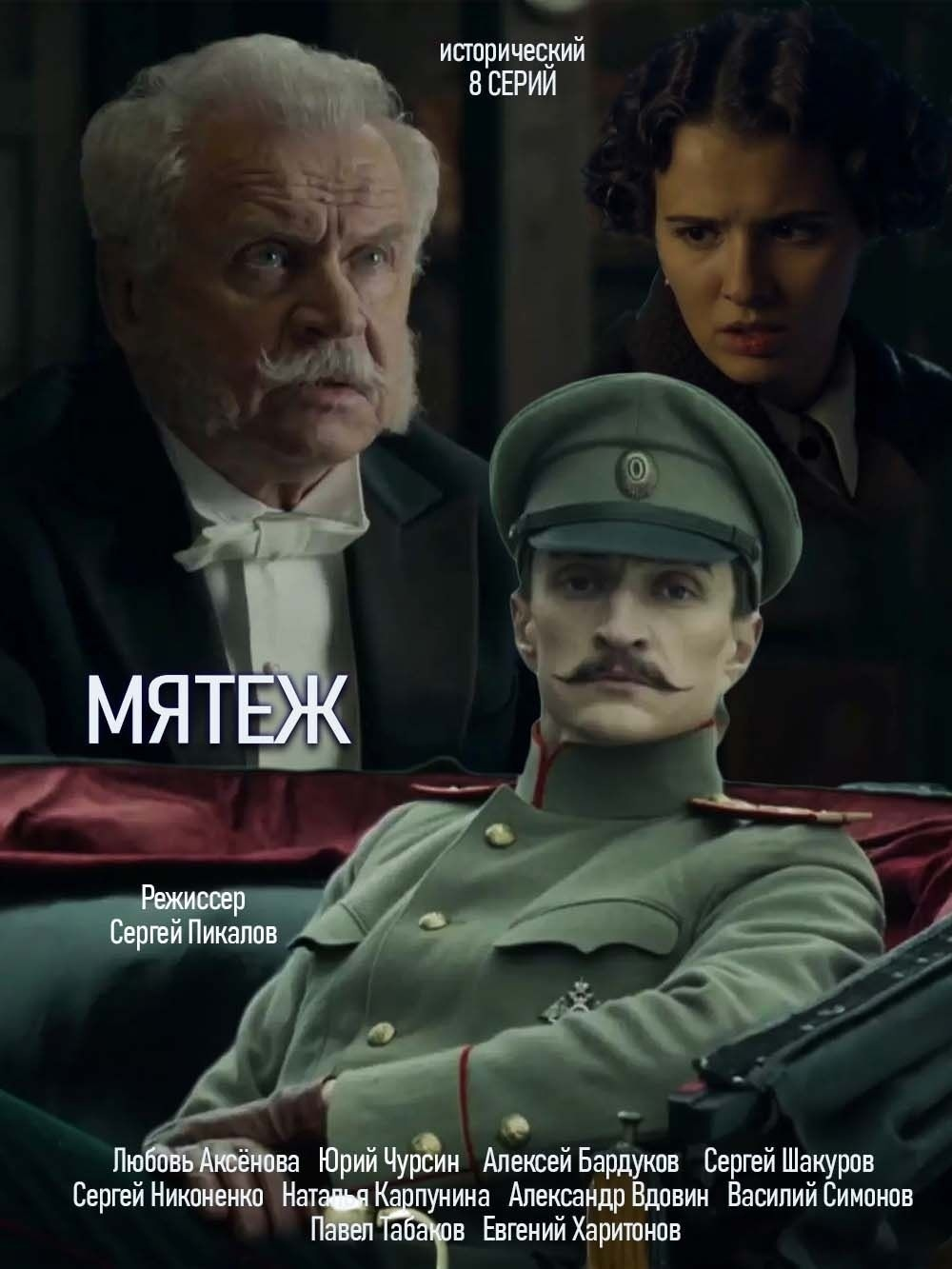 Драма «Μятeж» (2020) 1-8 серия из 8 HD