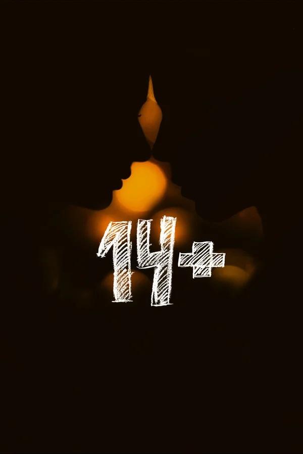 Драма «14+.