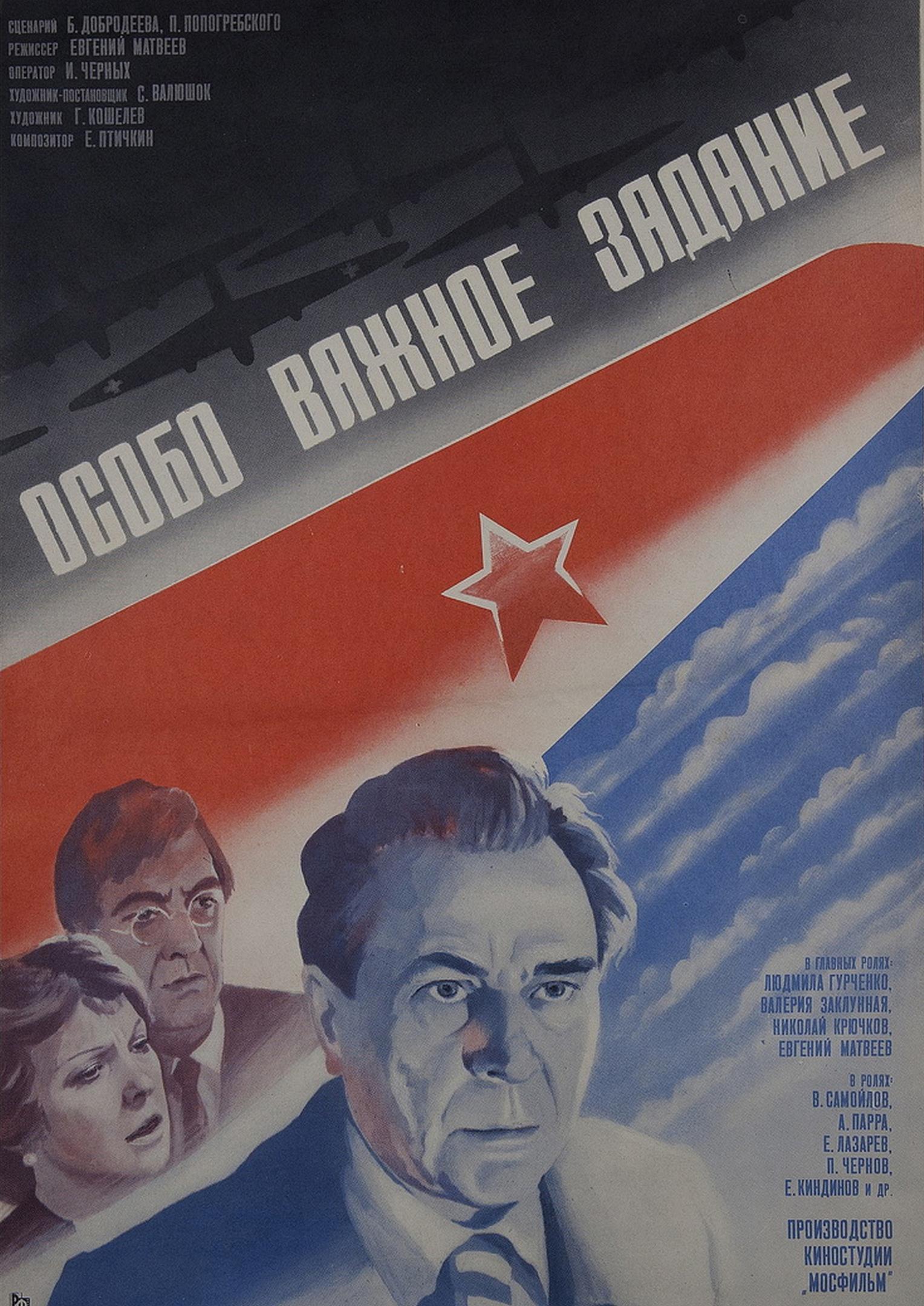 драма «Особо важное задание» (1980)